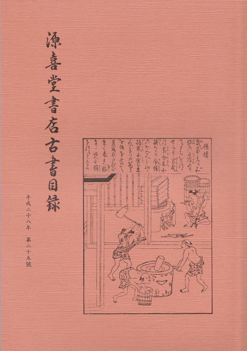 mokuroku25_800px